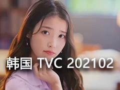 韩国 TVC 时尚电视广告2021年2月视频合集