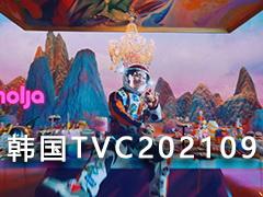 韩国 TVC 时尚电视广告2021年9月视频合集