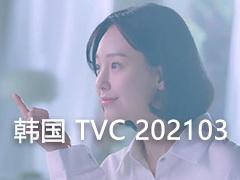 韩国 TVC 时尚电视广告2021年3月视频合集