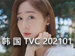 韩国 TVC 时尚电视广告2021年1月视频合集