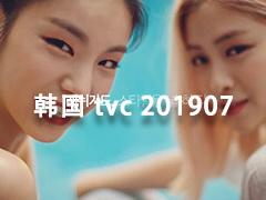 韩国 TVC 时尚电视广告2019年7月视频合集