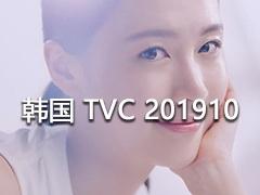 韩国 TVC 时尚电视广告2019年10月视频合集