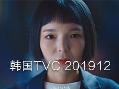 韩国 TVC 时尚电视广告2019年12月视频合集