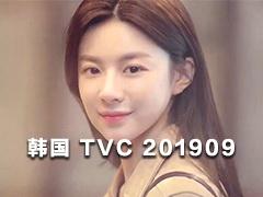 韩国 TVC 时尚电视广告2019年9月视频合集