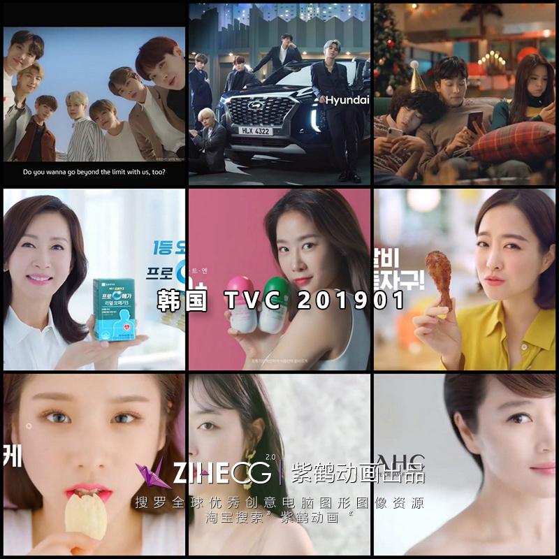 韩国 TVC 时尚电视广告2019年1月视频合集