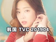 韩国 TVC 时尚电视广告2019年4月视频合集