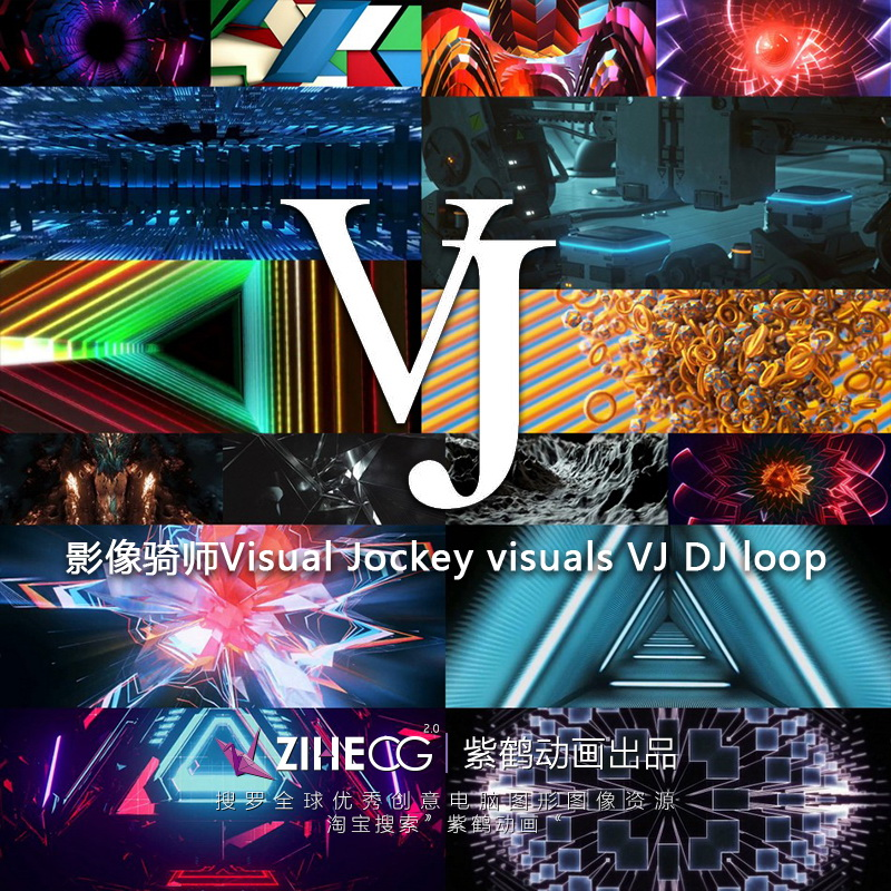 影像骑师Visual Jockey visuals VJ DJ loop
