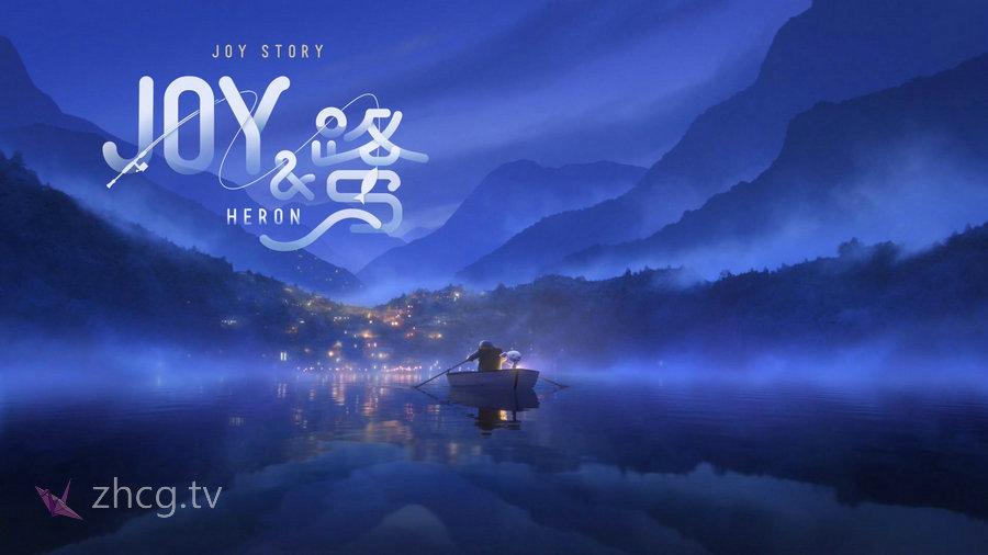 京东狗年贺岁大片《JOY STORY:JOY与鹭》