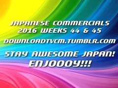 日本电视 Japanese TV Commercials [ 2016 weeks 44