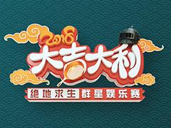 大吉大利今晚吃鸡 绝地求生 群星娱乐赛 PUBG China