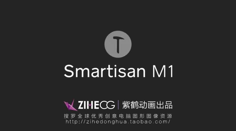 罗永浩锤子Smartisan M1 白色・镜面不锈钢版宣传视频