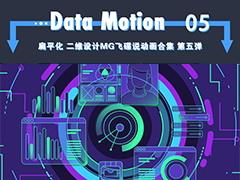 扁平化 二维设计MG飞碟说动画合集 第五弹