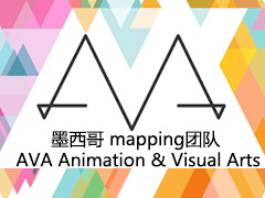 墨西哥 mapping 楼体投影团队 AVA Animation &