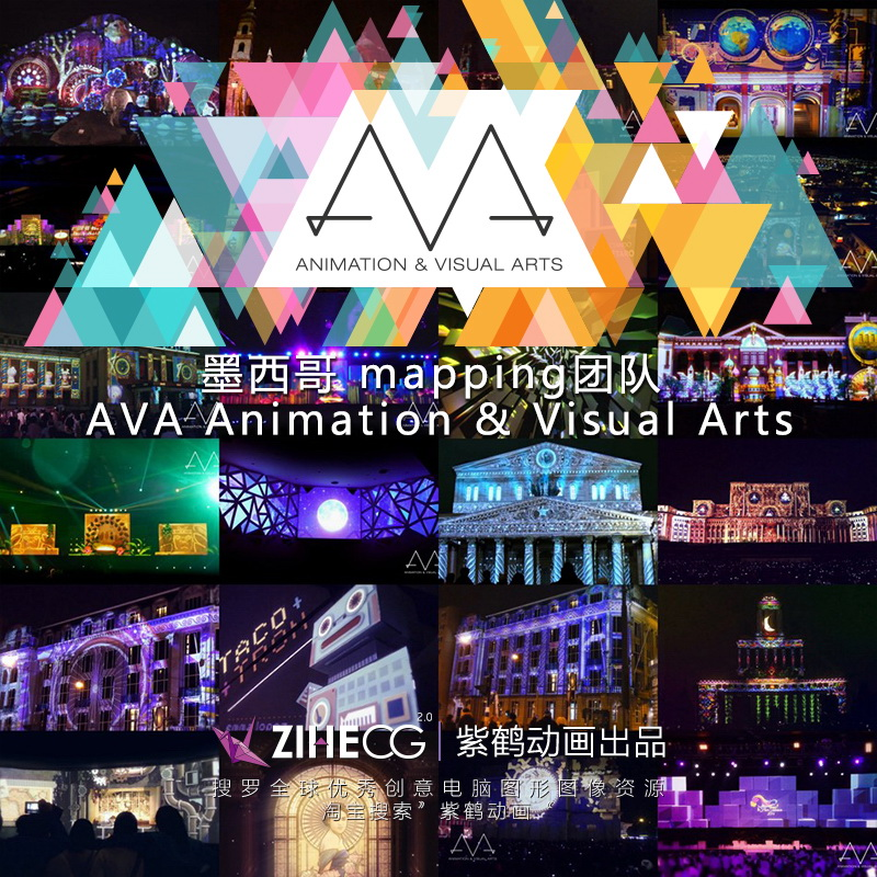 墨西哥 mapping 楼体投影团队 AVA Animation & Visual Arts