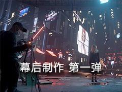 幕后制作 VFX BTS Making Of 第一弹
