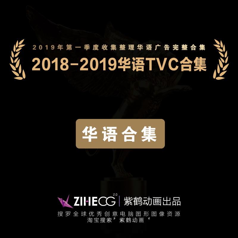 国产 2018-2019华语 国内 大陆 电视广告 TVC合集