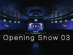 Opening Show 开场秀 舞美 潘多拉 开幕式 合集第三