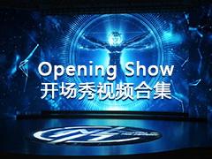 Opening Show 开场秀 潘多拉 开幕式 长条视频合集第