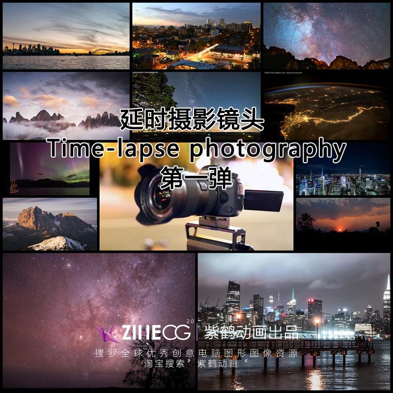 延时摄影镜头 Time-lapse photography第一弹