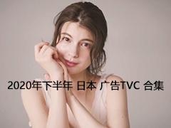 2020年下半年 日本 广告tvc 合集