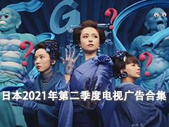 日本 广告创意 Japanese TV Ads of 2021 第二季度