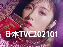 日本 广告创意 Japanese TV Ads of 2021 第一季度