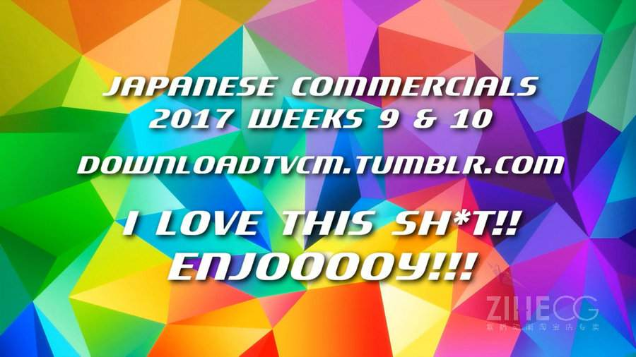 高清 Japanese TV Ads of 2017日本2017年年度电视广告第五弹