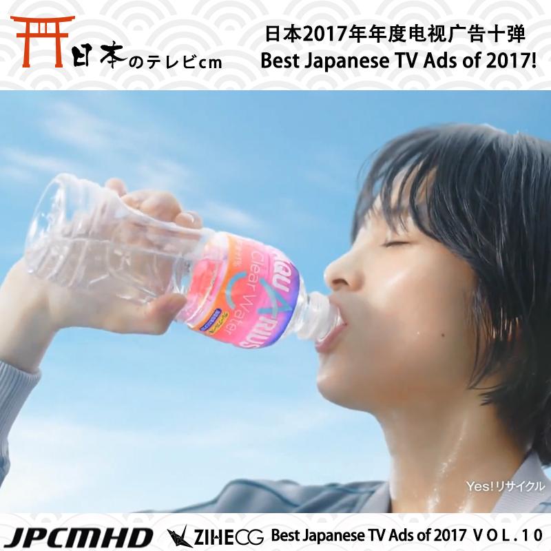 高清 Japanese TV Ads 2017日本2017年年度电视广告第十弹