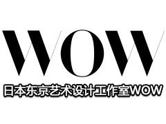 日本东京艺术设计工作室WOW 作品集 showreel 擅长展