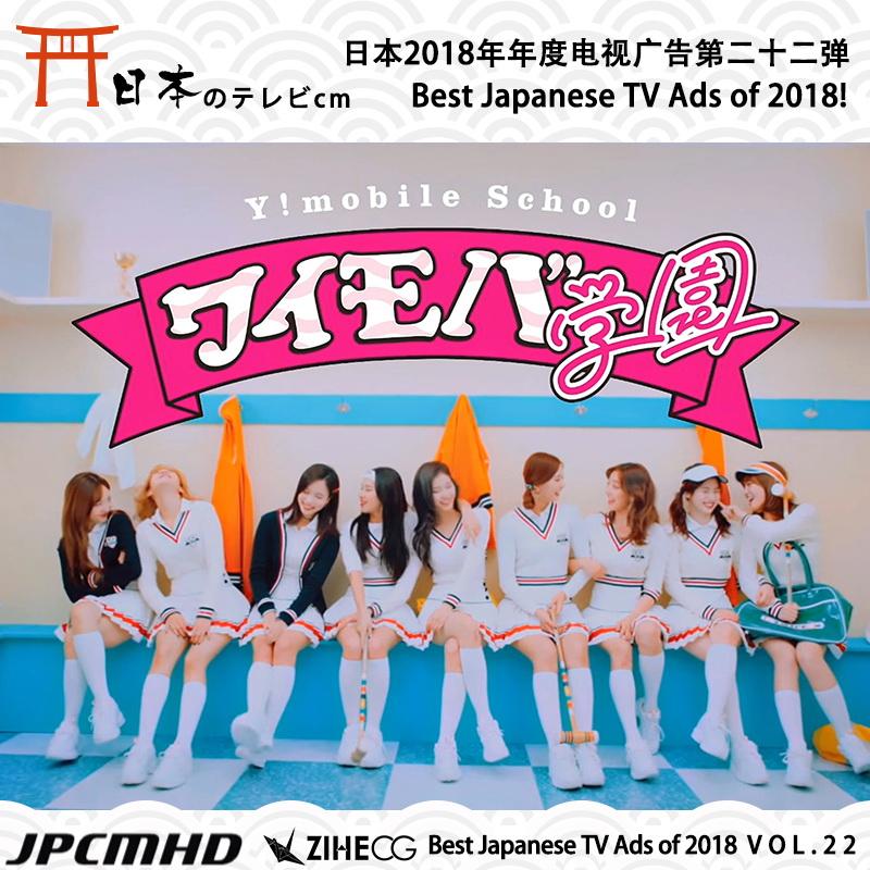 Japanese TV Ads 2018日本2018年年度电视广告第二十二弹 4K超清
