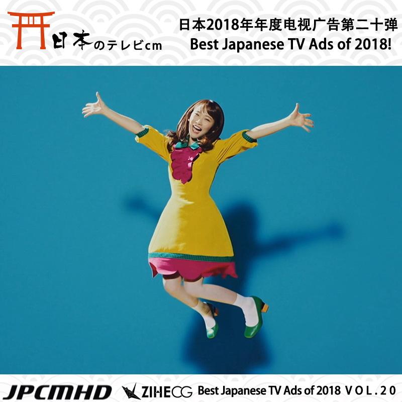 Japanese TV Ads 2018日本2018年年度电视广告第二十弹 4K超清