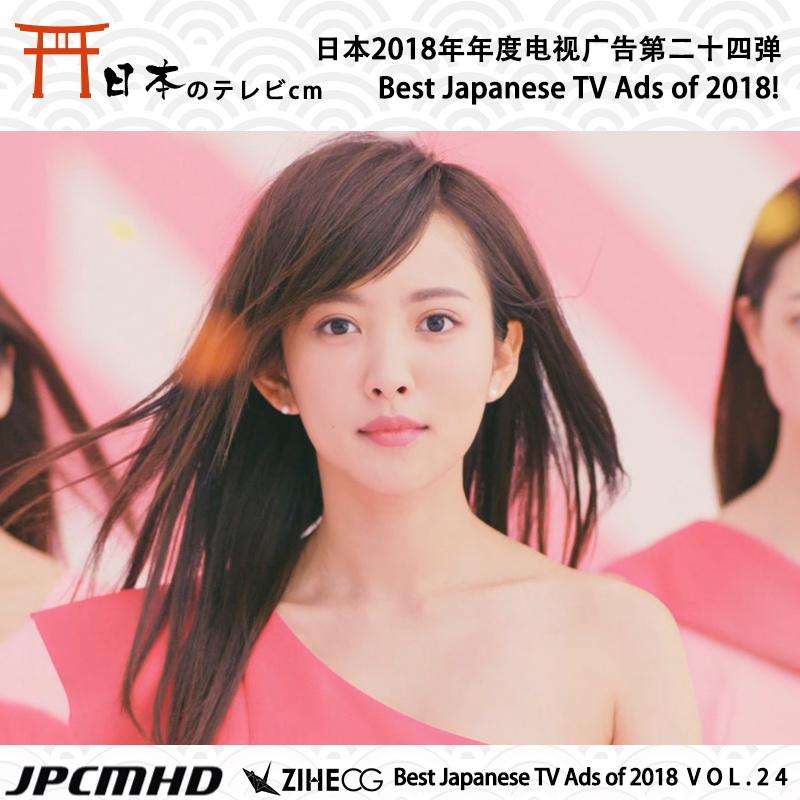 高清 Japanese TV Ads of 2018日本2018年年度电视广告第二十四弹