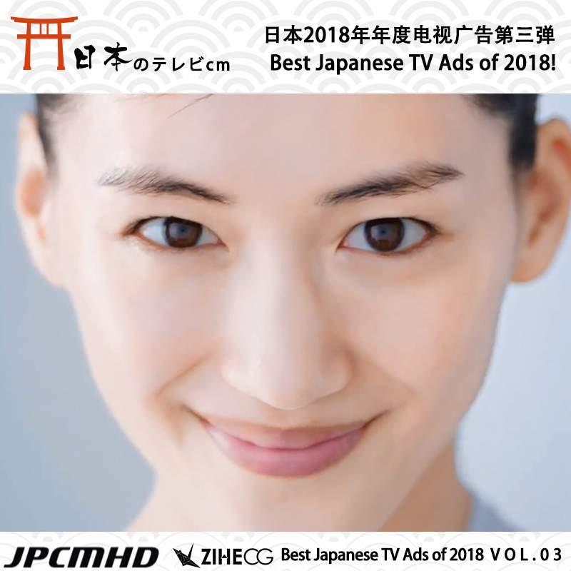 Japanese TV Ads 2018日本2018年年度电视广告第三弹 4K超清