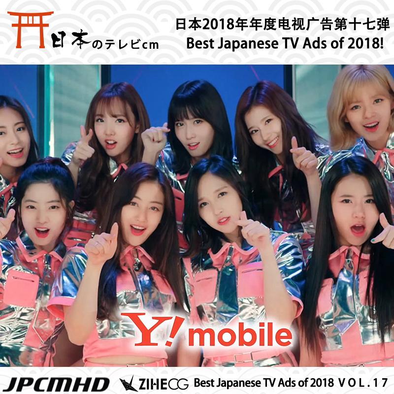 Japanese TV Ads 2018日本2018年年度电视广告第十七弹 4K超清