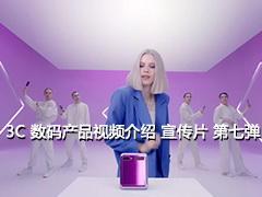 3C 数码产品视频介绍 宣传片 第七弹