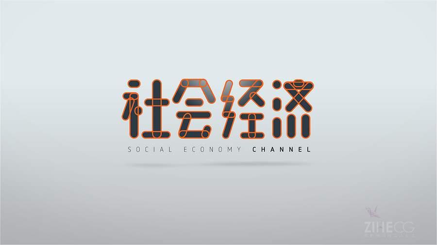苏州二套社会经济频道新包装
