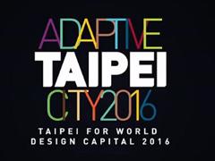 【Design xTaipei】台北申办2016世界设计之都-国际