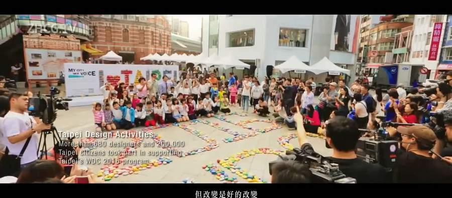 【Design xTaipei】台北申办2016世界设计之都-国际竞标影片 (高画质中文版)