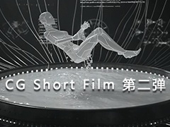 故事 实验 VFX 短片 CG Short Film 第二弹