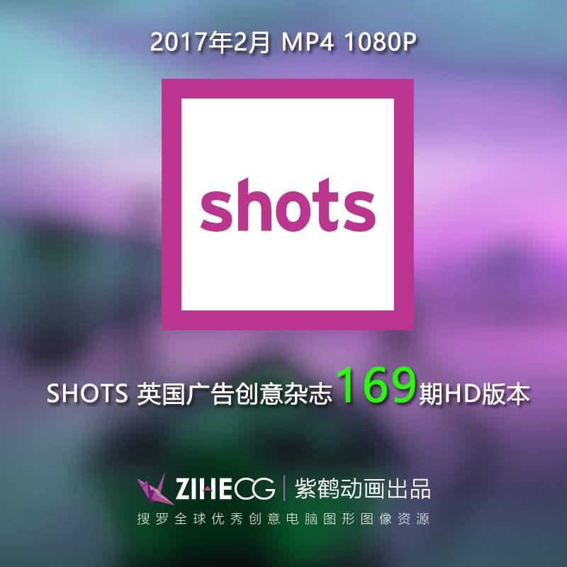 英国 SHOTS DVD 1080P 2017年 2月第169期高清CG zihecg欧美广告