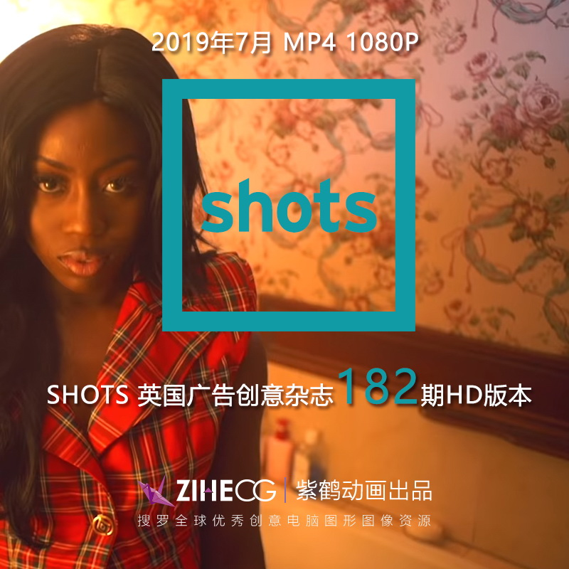 SHOTS 2019年 7月第182期 CG zihecg欧美广告