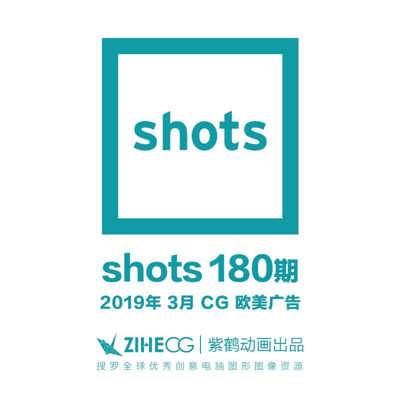 SHOTS 2019年 3月第180期 CG zihecg欧美广告
