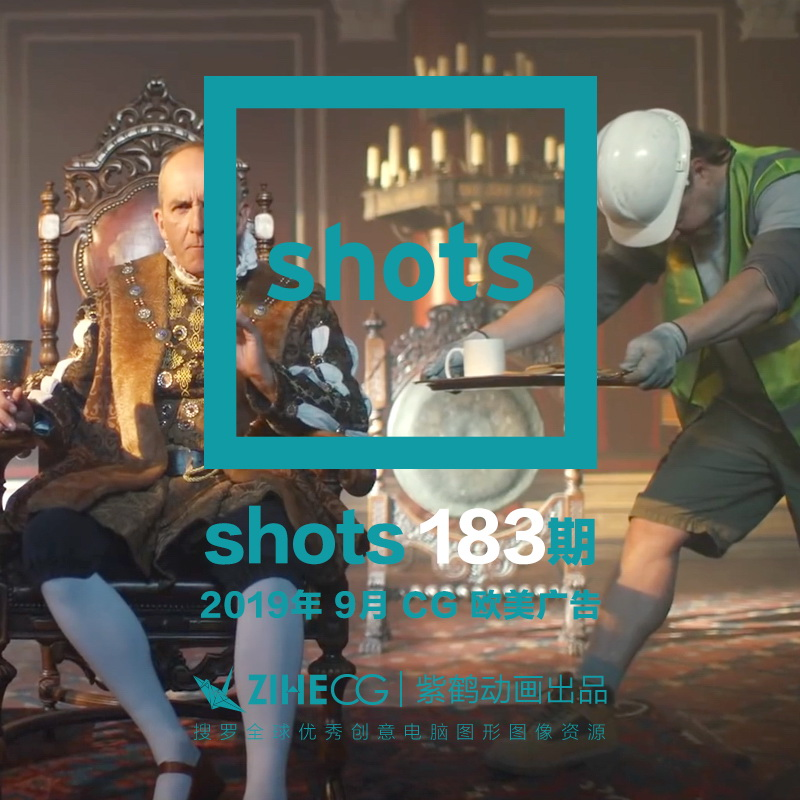 SHOTS 2019年 9月第183期 CG zihecg欧美广告