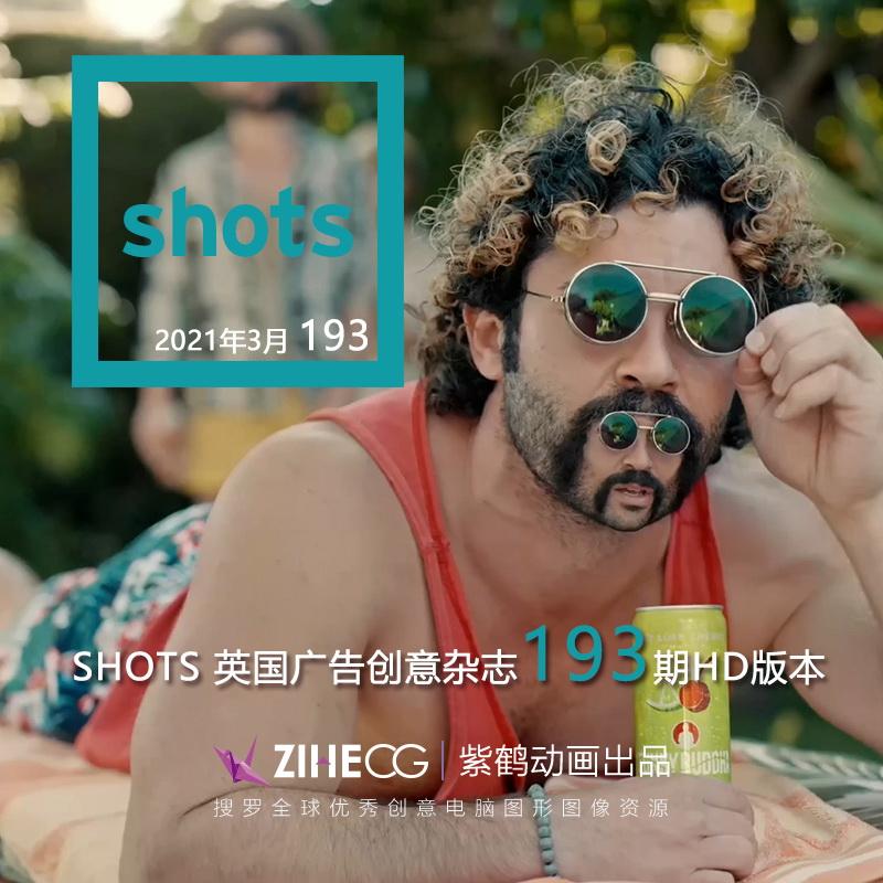 SHOTS 2021年 3月第193期 CG zihecg欧美广告