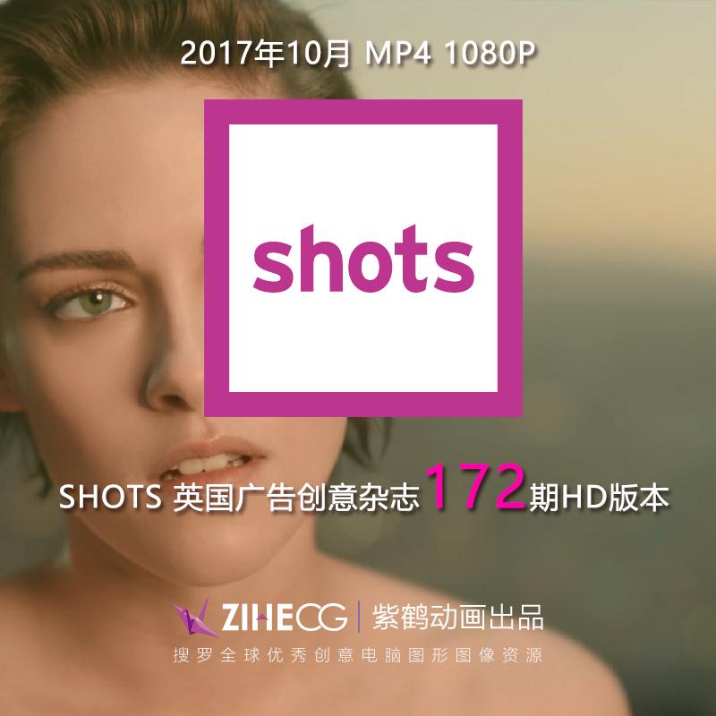 SHOTS 1080P 2017年 10月第172期 CG zihecg欧美广告