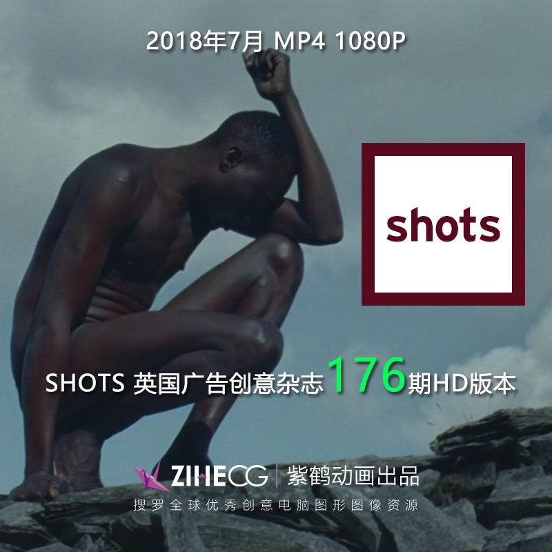 SHOTS 1080P 2018年 7月第176期 CG zihecg欧美广告