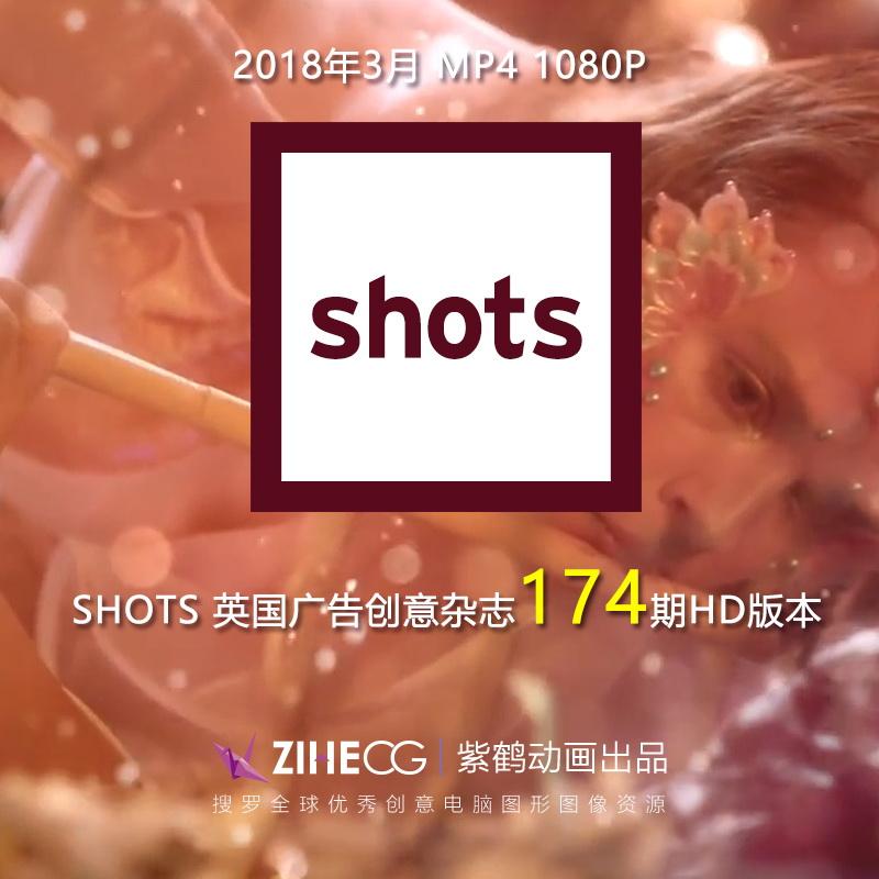 SHOTS 1080P 2018年 3月第174期 CG zihecg欧美广告