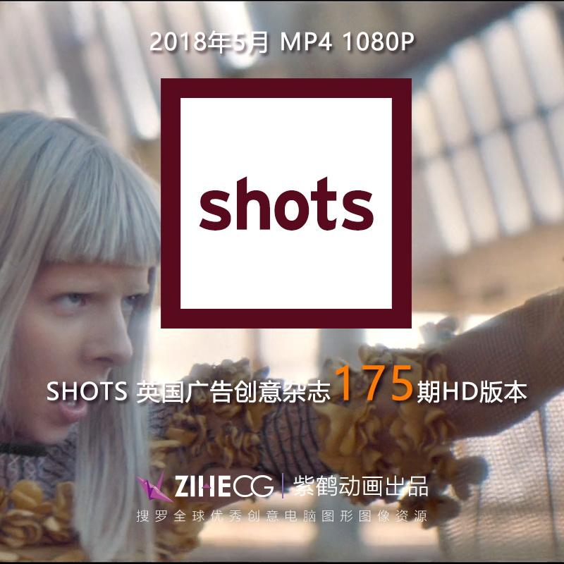 SHOTS 1080P 2018年 5月第174期 CG zihecg欧美广告