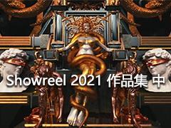 VFX shorts and demo 3D CG Showreel 2021 剪辑 作