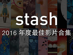 电视包装、广告创意、动画、短片 BEST OF STASH 201